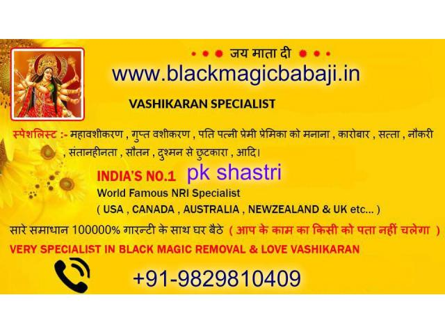 love marriage specialist baba ji +91-9829810409 Mumbai Find