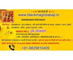 love marriage specialist baba ji +91-9829810409