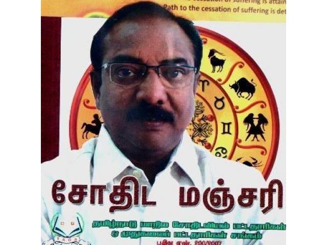 Renowned astrology consultant Vimalan Riias - Coimbatore, Tamil nadu